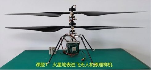 Chinese Mars Helicopter Prototype.